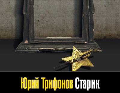 Увеличить изображение книга предварительные итоги юрий трифонов